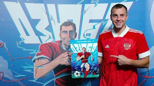 Артем Дзюба на презентации комикса о сборной России по футболу