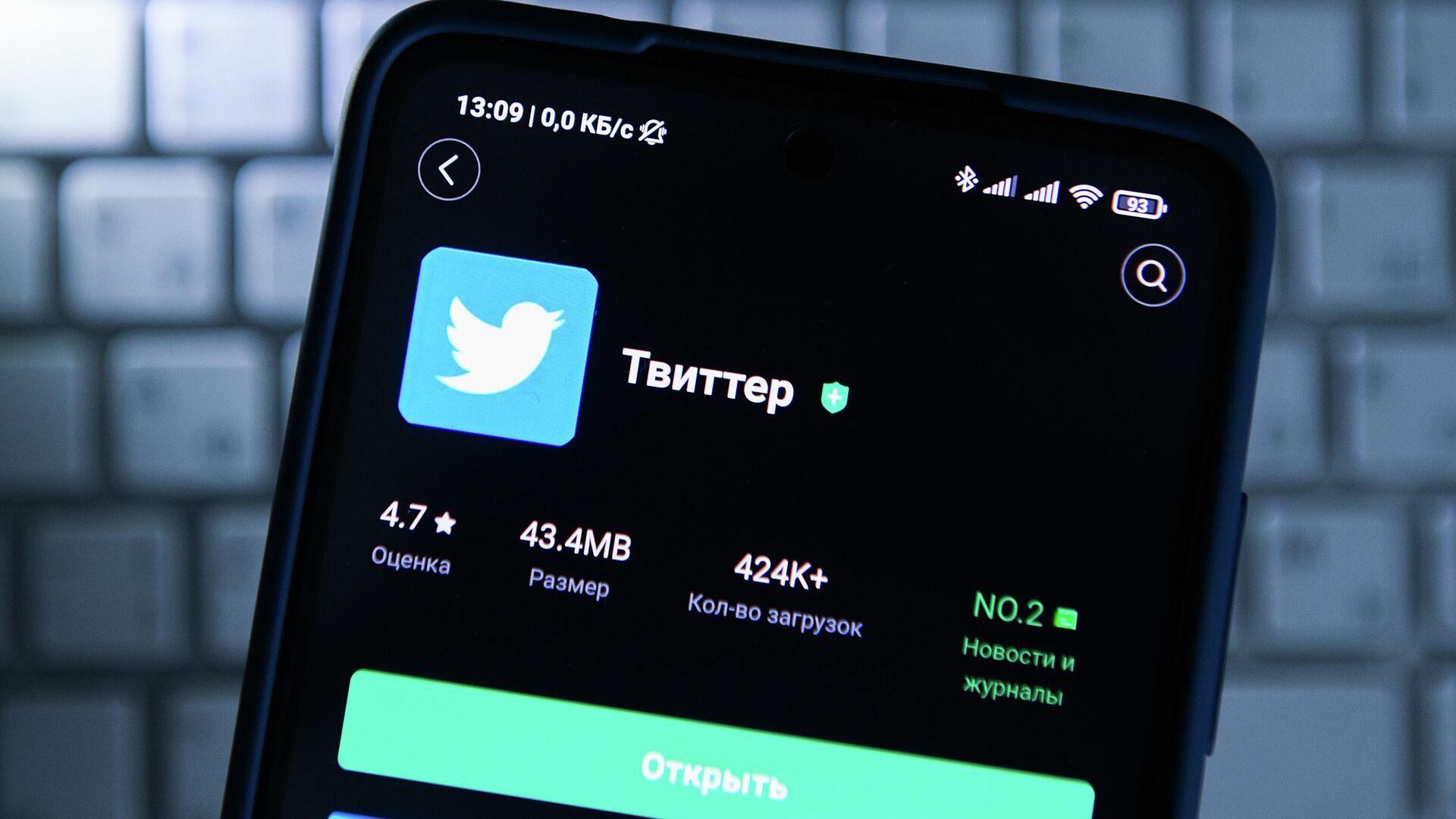 Логотип социальной сети Twitter на экране мобильного телефона - РИА Новости, 1920, 10.03.2021