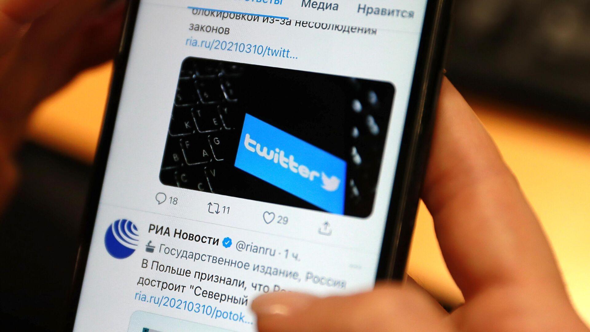 Приложение Twitter на экране мобильного телефона - РИА Новости, 1920, 10.03.2021