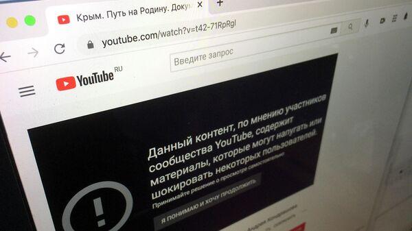 Фильм Крым. Путь на Родину на странице канала Россия 24 на YouTube с пометкой об ограничении