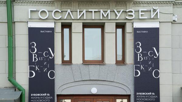 Фасад  Государственного музея истории российской литературы имени Даля на Зубовском бульваре