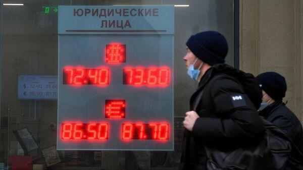 Прохожие у электронного табло с курсами валют на улице Земляной Вал в Москве