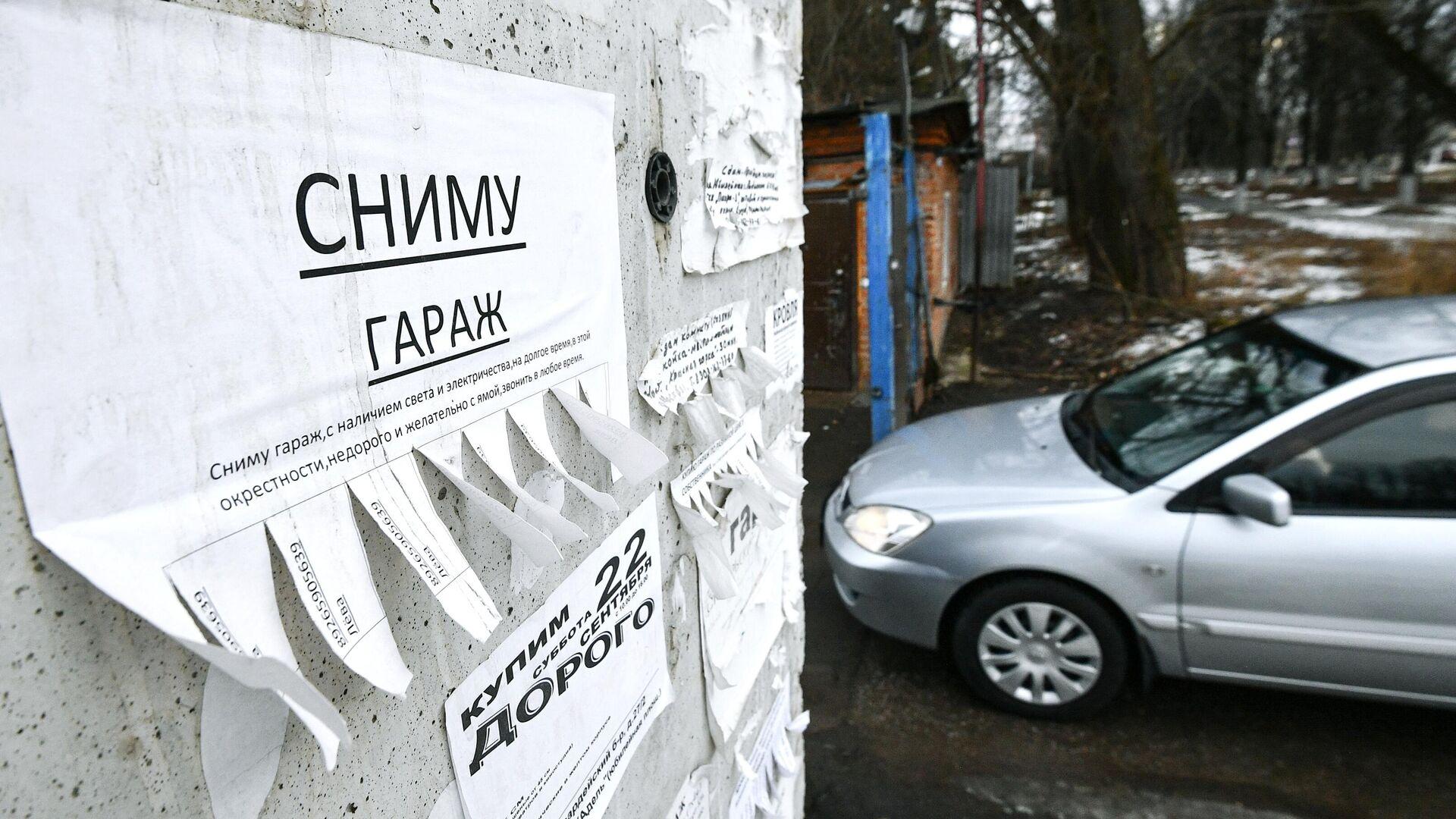 Объявление на въезде в гаражный кооператив Волна в Подольске - РИА Новости, 1920, 01.09.2021