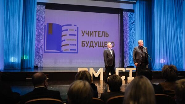 Участники церемонии открытия заключительного этап конкурса Учитель будущего в Санкт-Петербурге