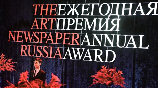 Церемония вручения IX премии газеты The Art Newspaper за достижения в области искусства в ЦВЗ Манеж.
