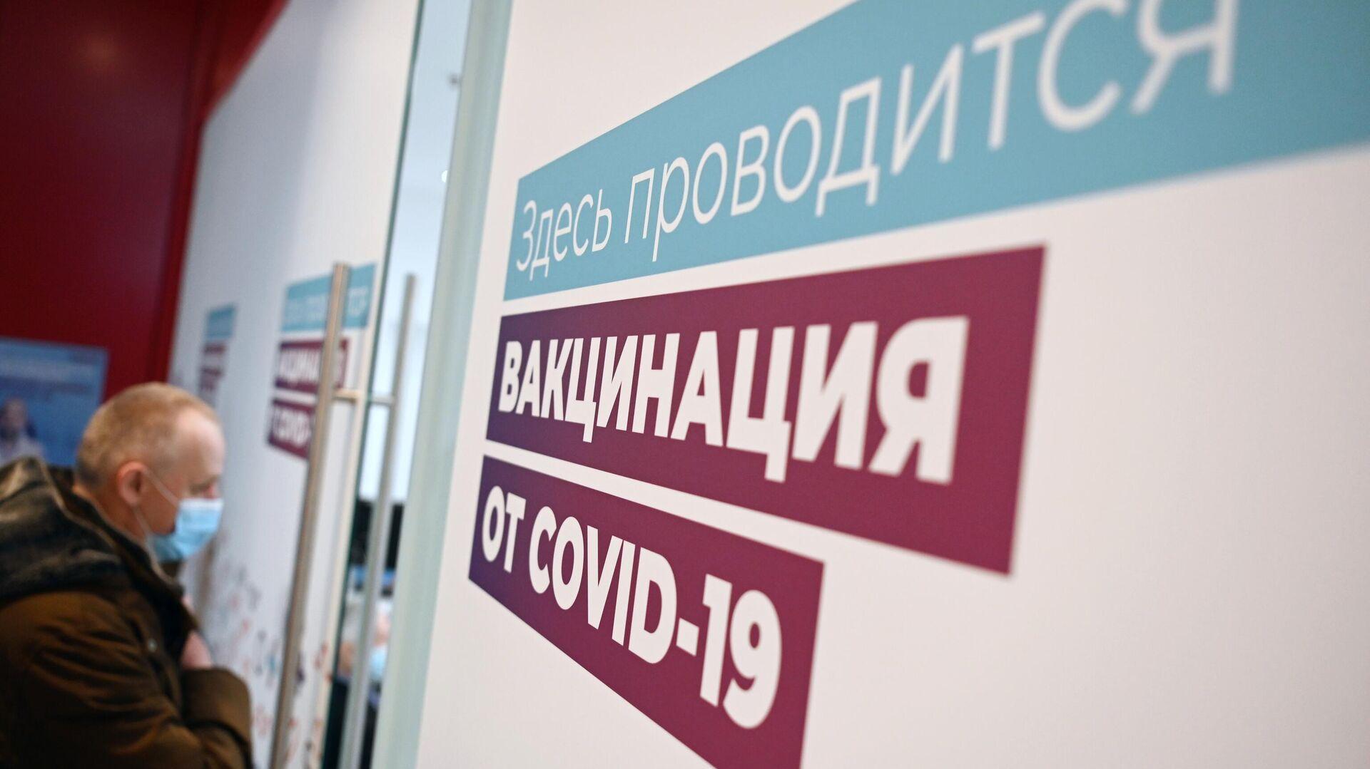Вакцинация от COVID-19 в ТЦ Кунцево Плаза - РИА Новости, 1920, 22.03.2021
