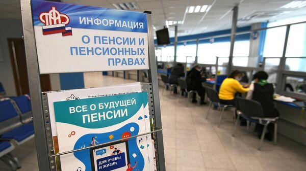 Информационный стенд в отделении пенсионного фонда в Москве