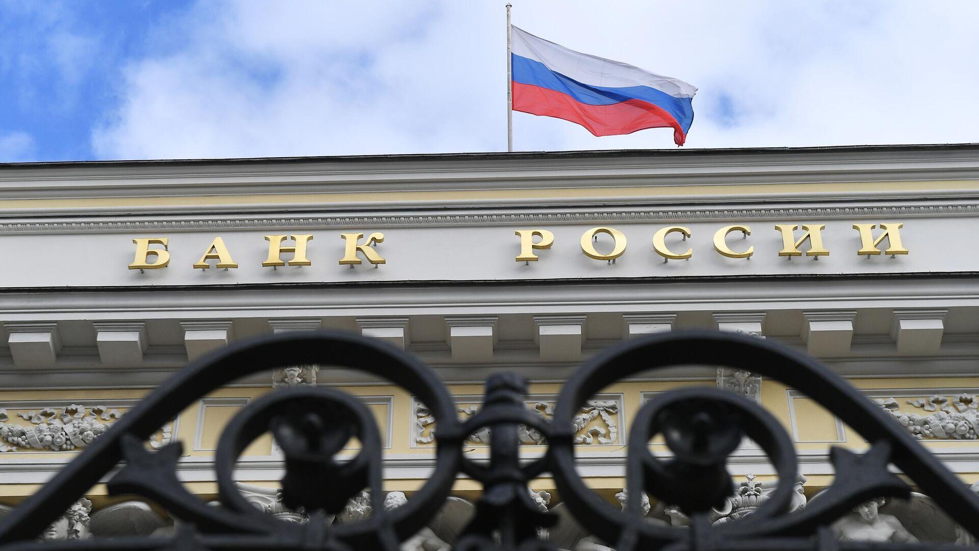 Здание Центрального банка - РИА Новости, 1920, 04.08.2021