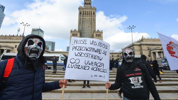 Участники акции против карантинных ограничений в Варшаве