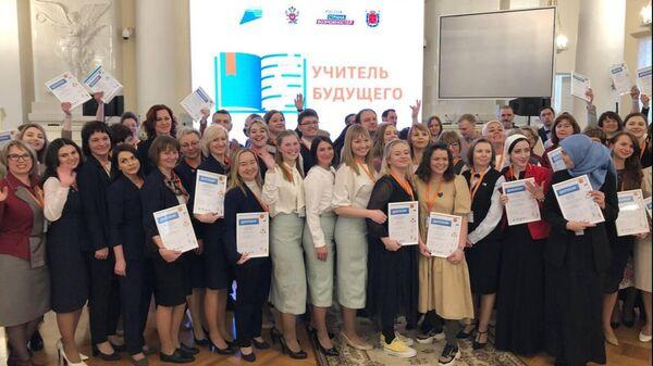 Финал профессионального конкурса Учитель будущего в Санкт-Петербурге