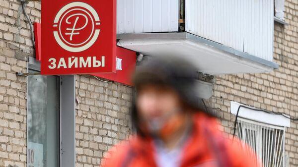 Вывеска офиса микрозаймов в Москве