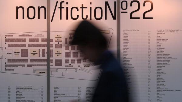 Ярмарка интеллектуальной литературы non/fictio№22