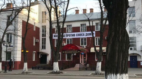 Дом в Астрахани