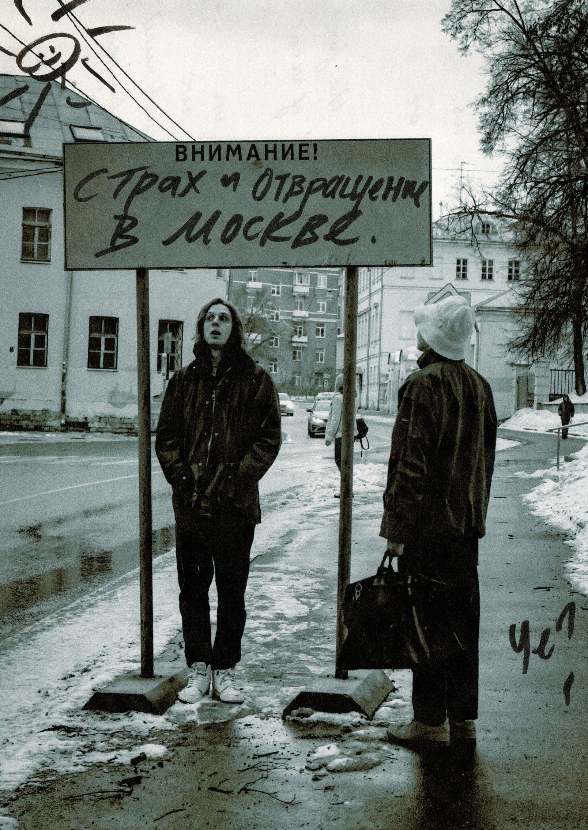 Спектакль Страх и отвращение в Москве - РИА Новости, 1920, 30.03.2021