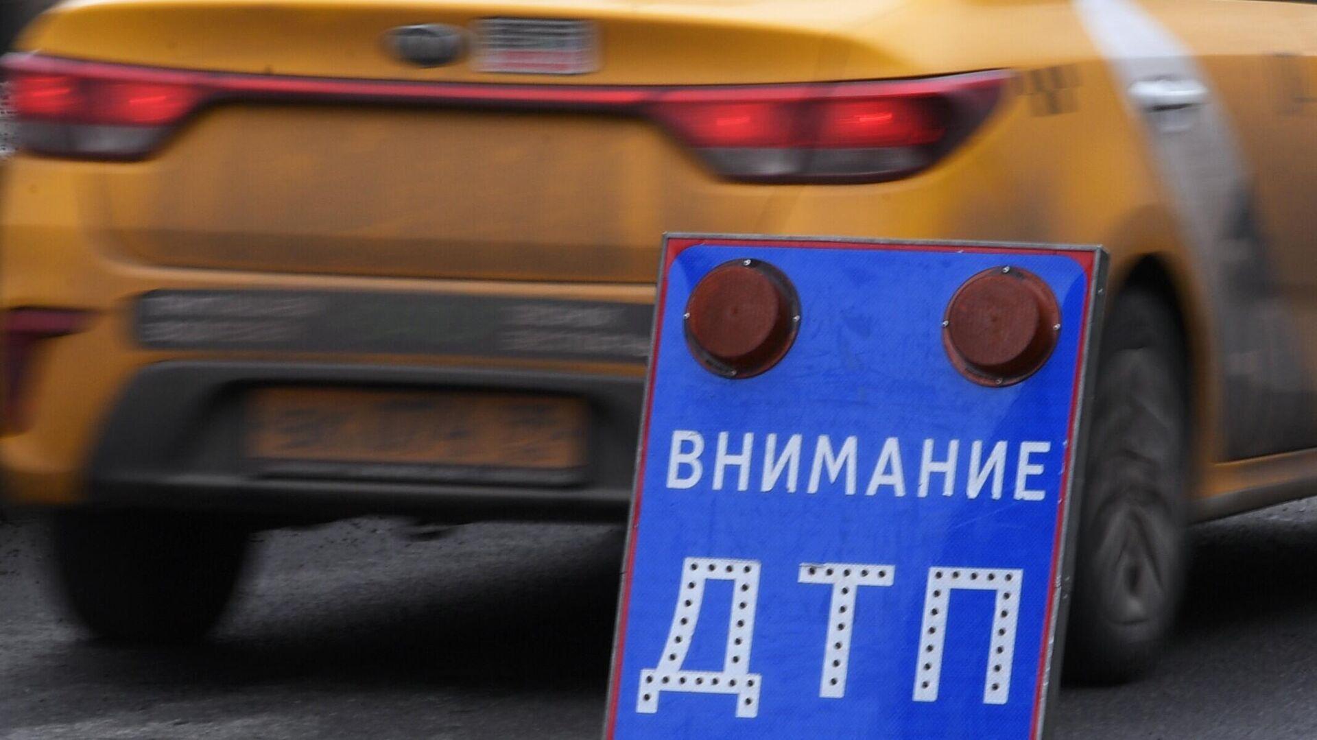 Дорожный знак Внимание ДТП - РИА Новости, 1920, 14.10.2021