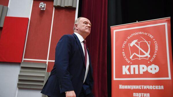Совместный пленум ЦК и ЦКРК КПРФ