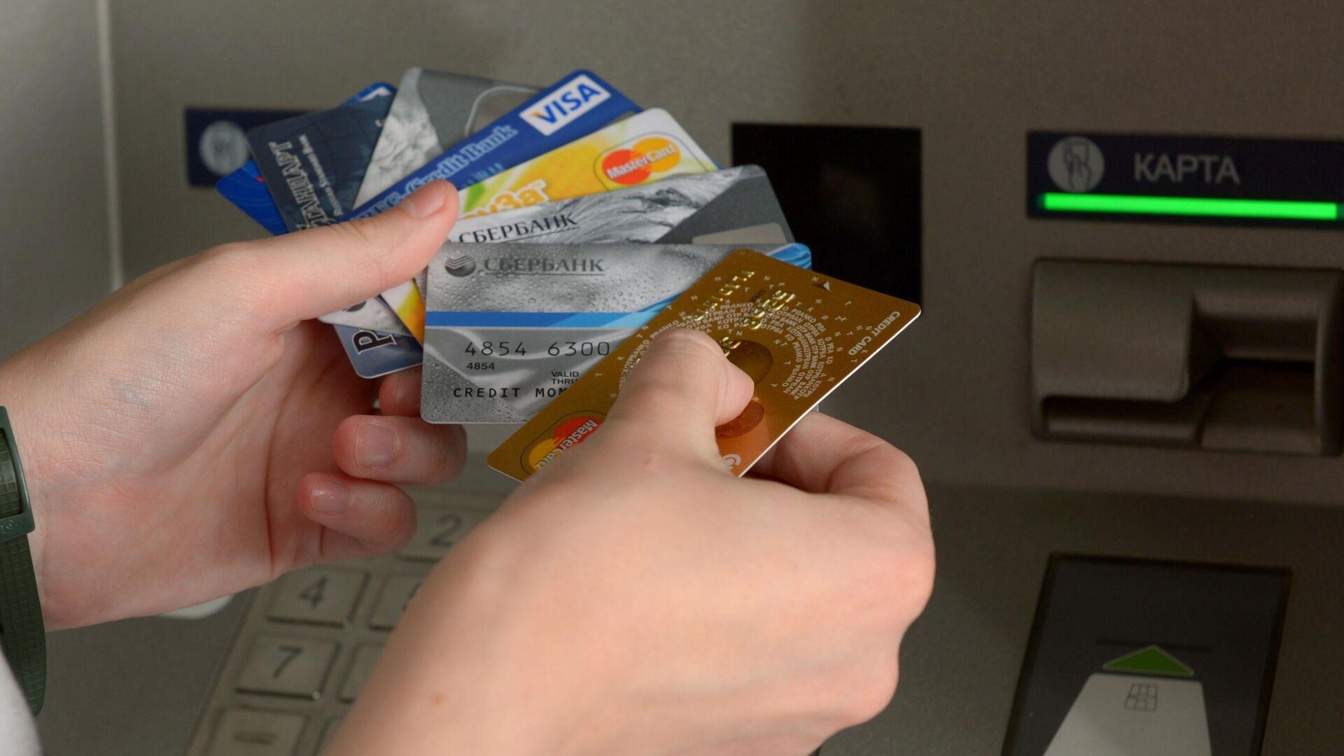 Банковские карты международных платежных систем VISA и MasterCard - РИА Новости, 1920, 04.06.2021