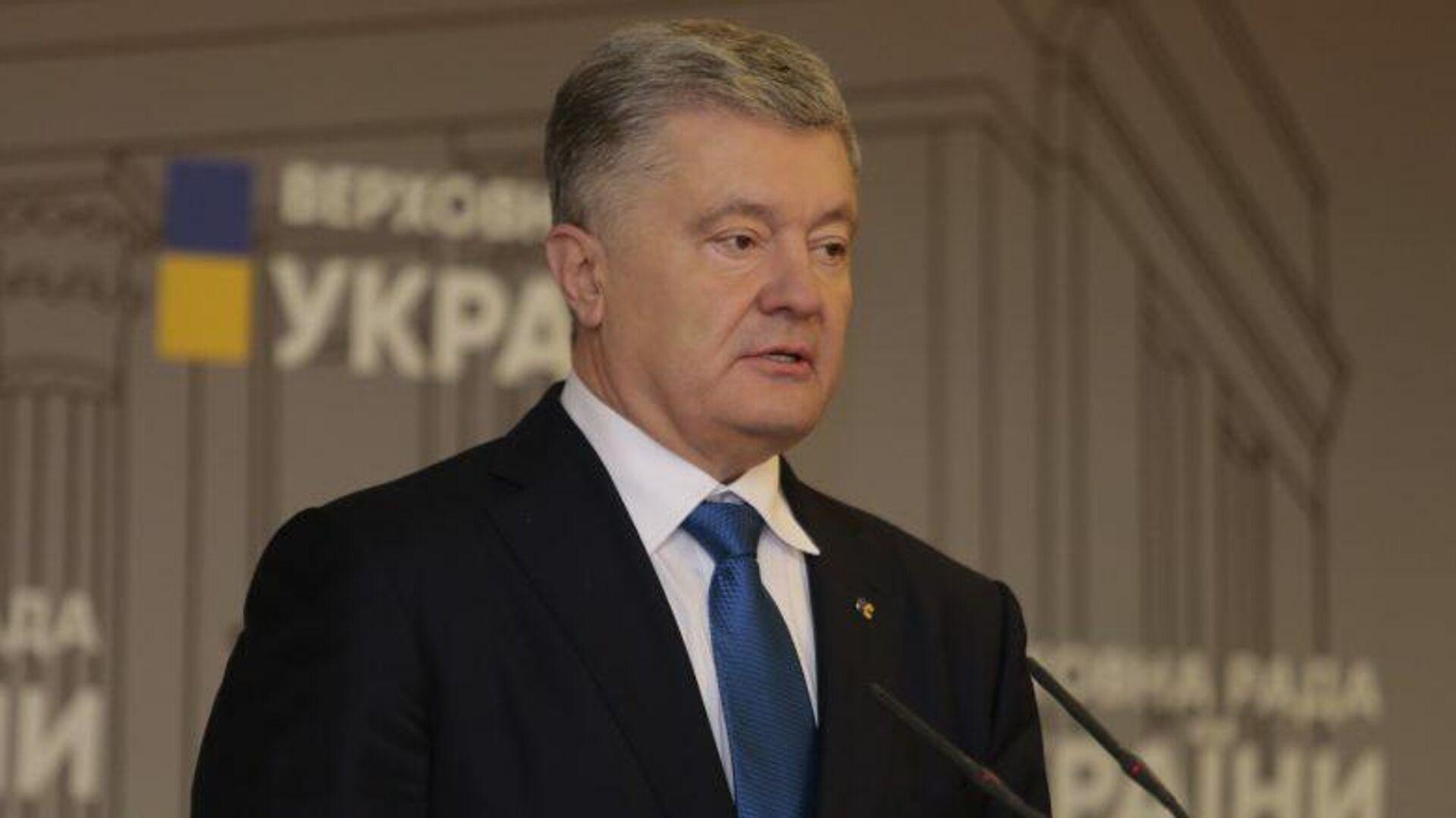 Экс-президент Украины Петр Порошенко - РИА Новости, 1920, 15.09.2021