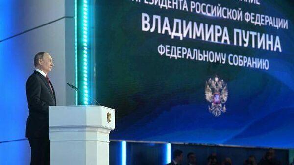 РАДИО_СПУТНИК_LIVE: Ежегодное послание президента Федеральному Собранию