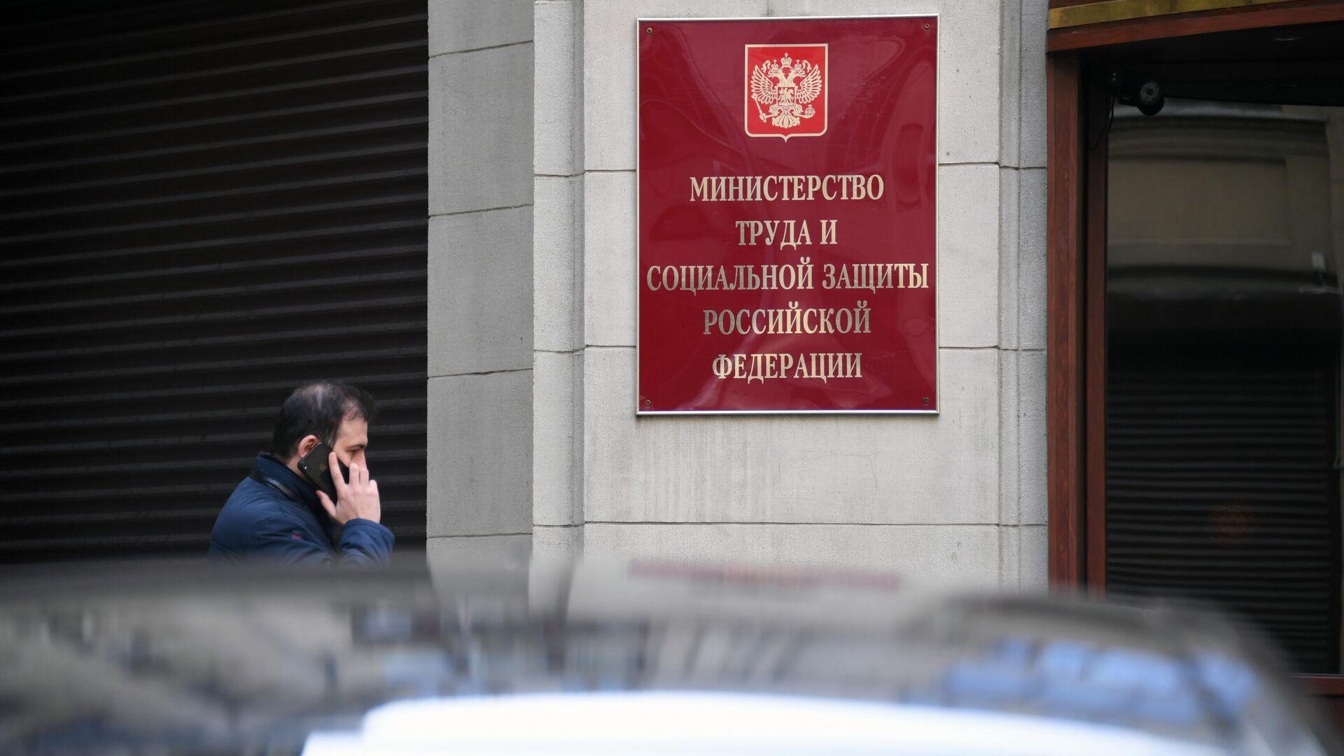 Здание Министерства труда и социальной защиты Российской Федерации в Москве - РИА Новости, 1920, 23.09.2021