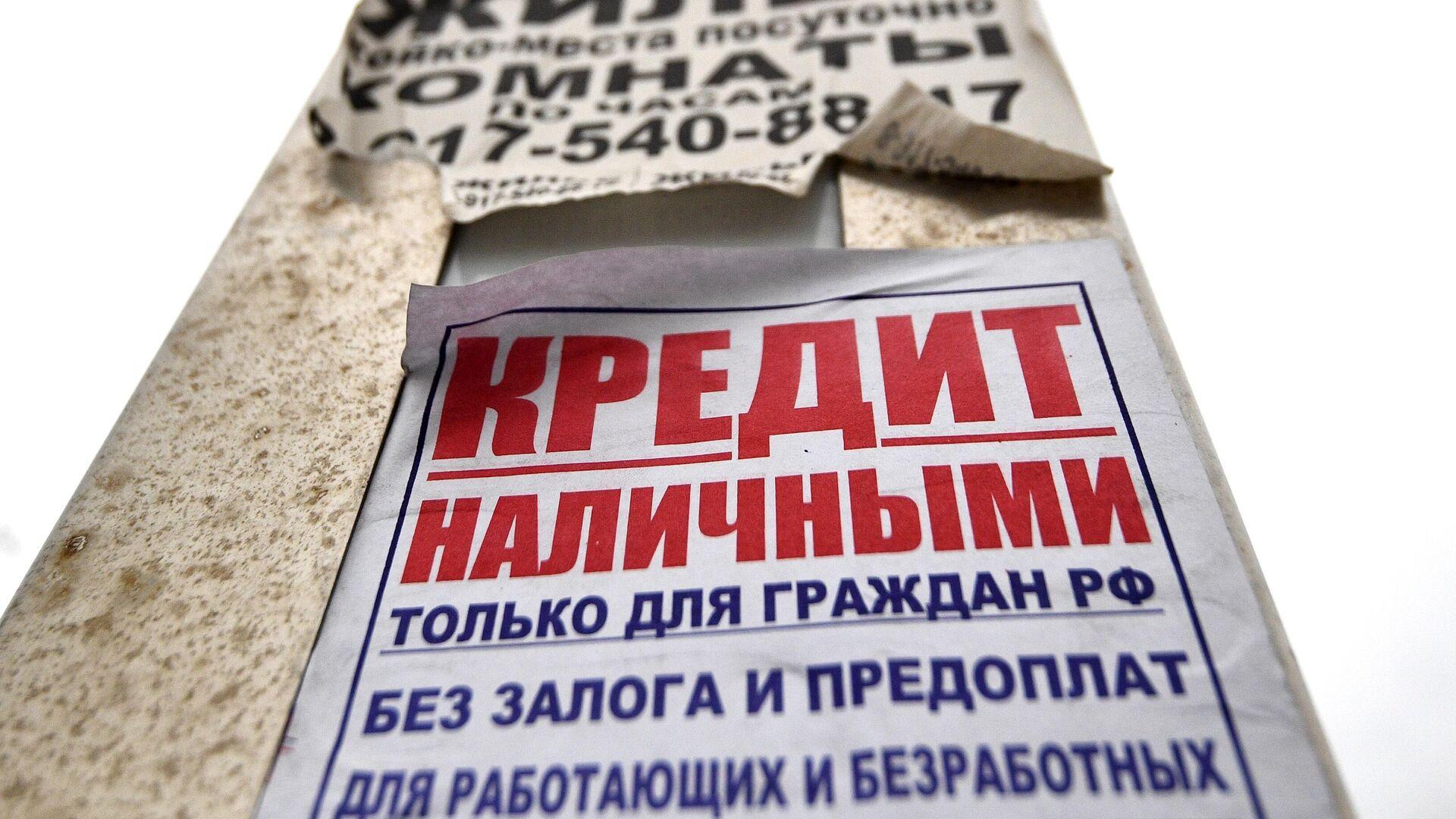 Объявления о кредитах на улице Москвы - РИА Новости, 1920, 23.09.2021