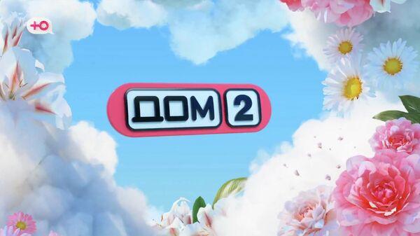 Шоу Дом - 2 на телеканале Ю
