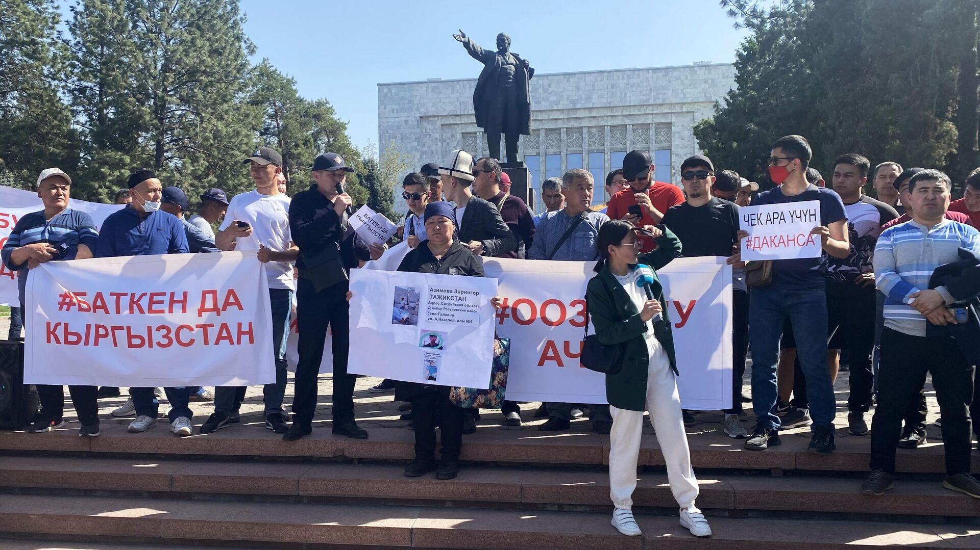 Участники митинга возле Дома правительства Киргизии в Бишкеке с требованием урегулировать ситуацию на границе с Таджикистаном - РИА Новости, 1920, 01.05.2021