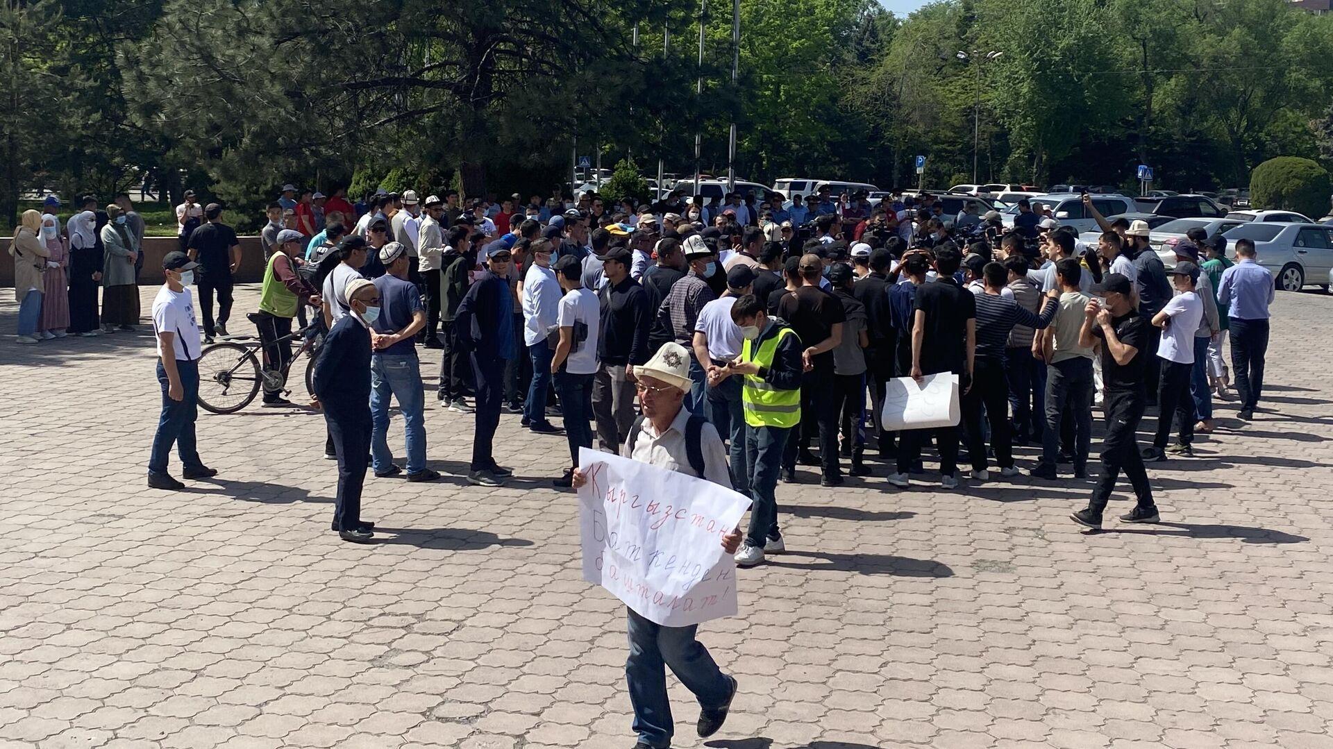 Участники митинга возле Дома правительства Киргизии в Бишкеке с требованием урегулировать ситуацию на границе с Таджикистаном - РИА Новости, 1920, 29.04.2021