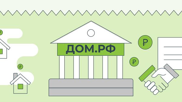 Ипотечные облигации Дом.РФ