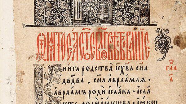 Страница Четвероевангелия Среднешрифтного из собрания Андрея Никитича Мясного
