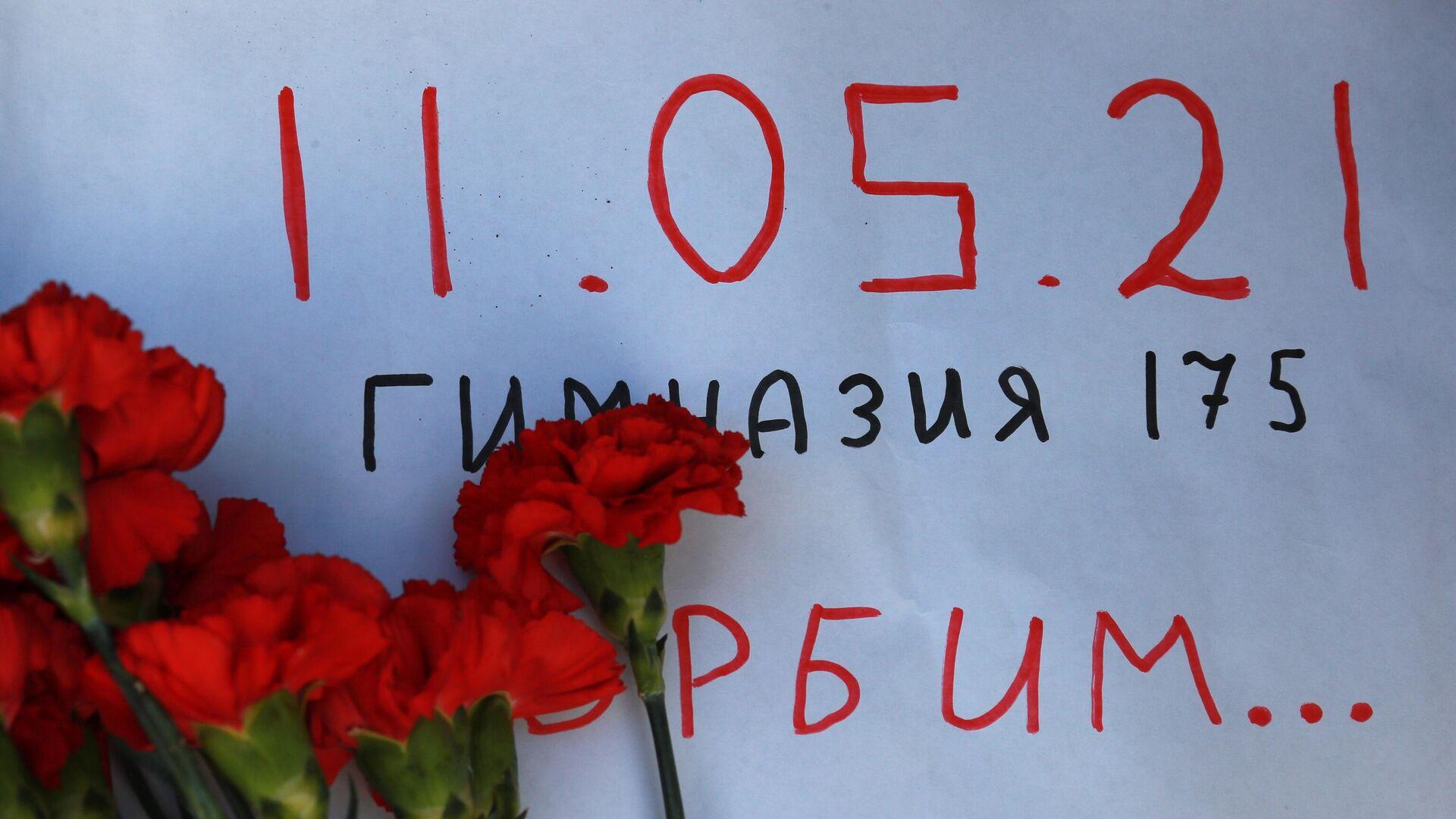 Цветы в память о жертвах трагедии в казанской школе - РИА Новости, 1920, 12.05.2021