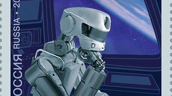 Марка с изображением антропоморфного робота Федора