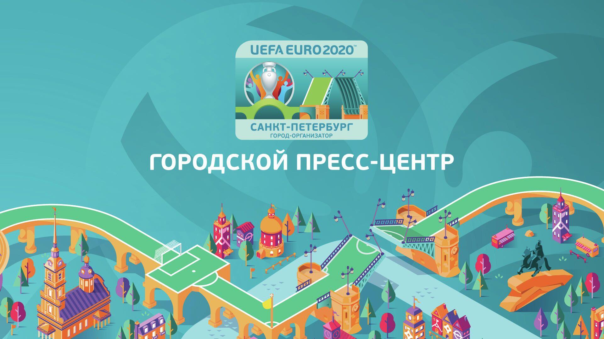 Городской пресс-центр ЕВРО 2020 в Санкт-Петербурге - РИА Новости, 1920, 15.05.2021