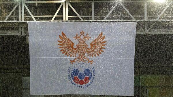 Логотип РФС