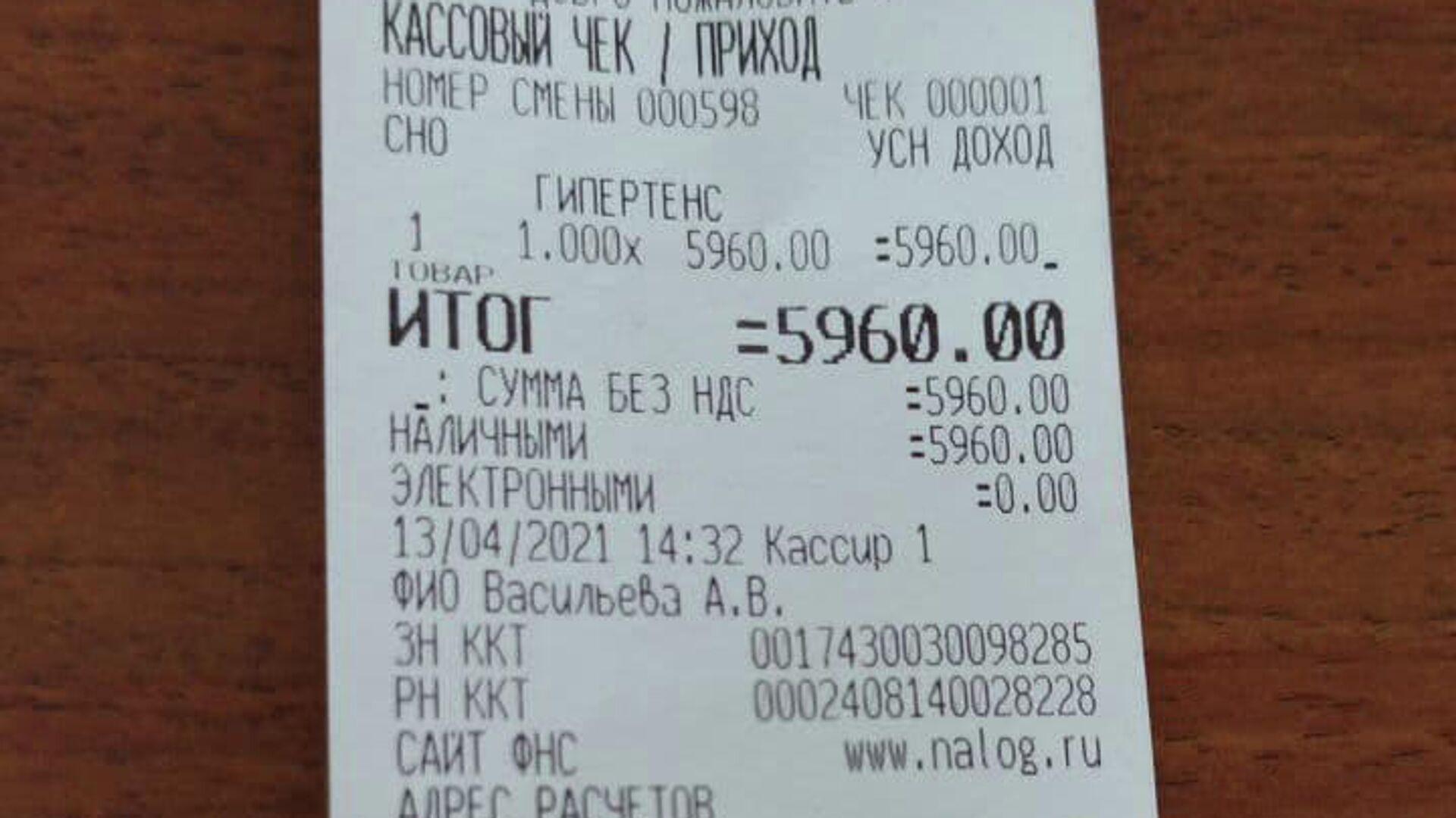 Кассовый чек - РИА Новости, 1920, 15.09.2021