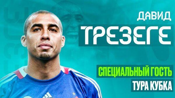 Анонс тура Кубка Европы по футболу в Санкт-Петербурге