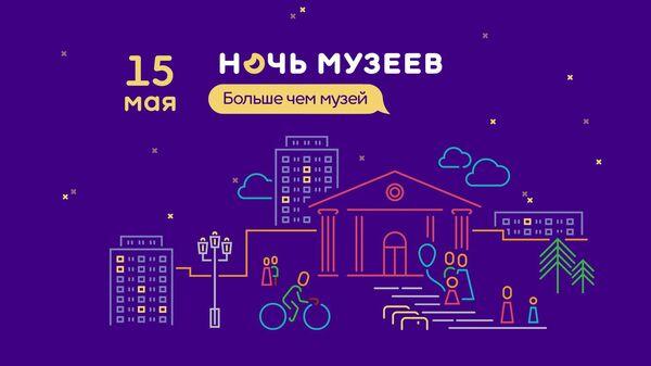 Афиша Ночь музеев