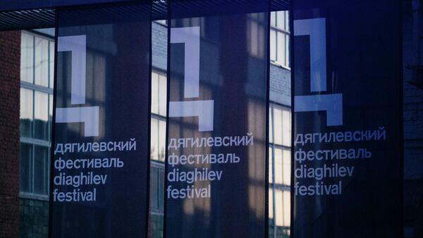 Логотип Международного Дягилевского фестиваля в Перми
