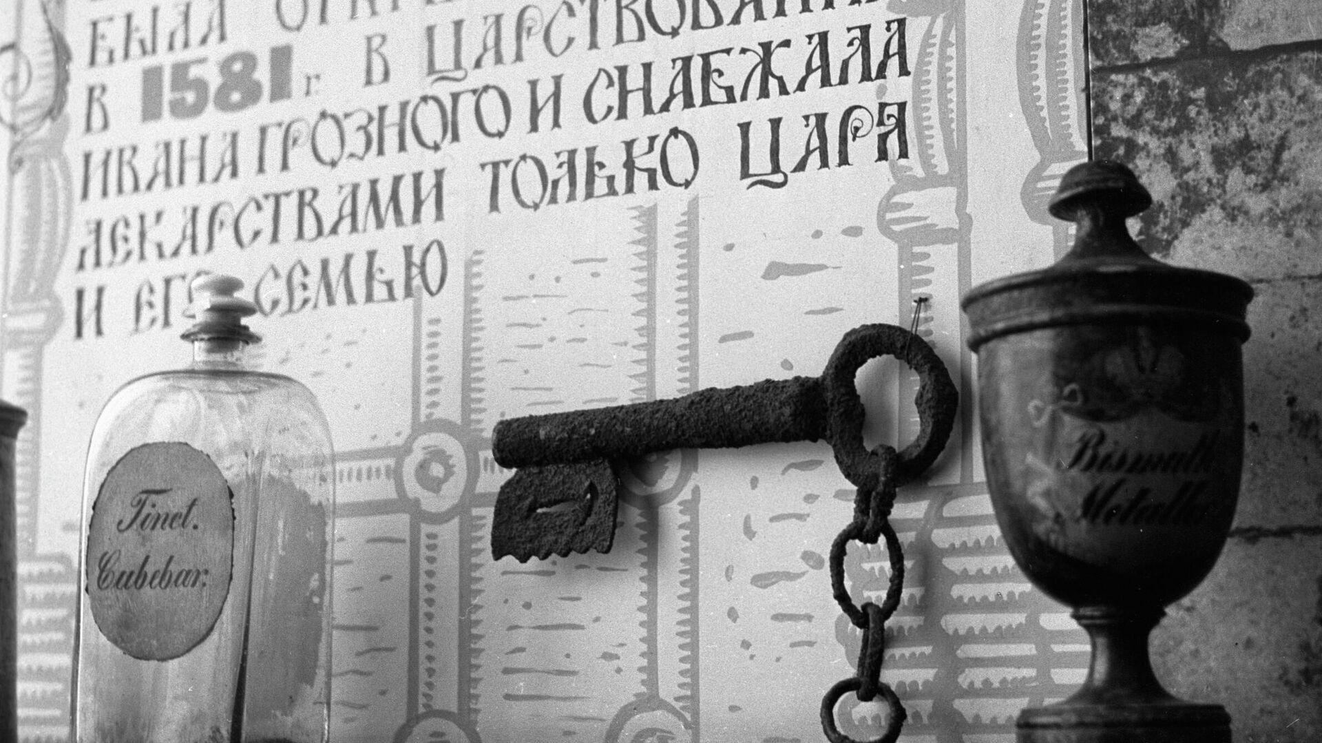 Ключ от первой в России аптеки, основанной Иваном Грозным в 1581 году - РИА Новости, 1920, 19.05.2021