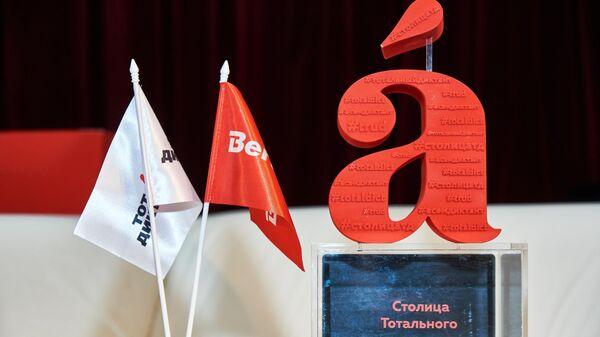 Атрибутика ежегодной образовательной акции по проверке грамотности Тотальный диктант-2019 в Центре русской культуры в Таллине