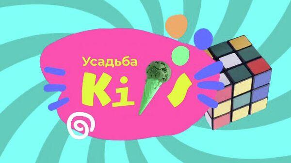Фестивальный тур Усадьба Kids!