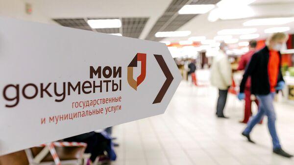 Многофункциональный центр государственных и муниципальных услуг Мои документы