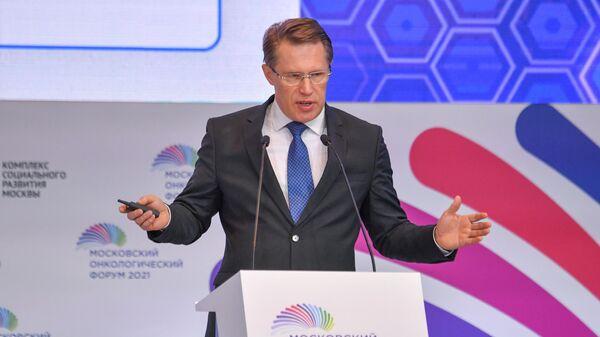 Министр здравоохранения РФ Михаил Мурашко выступает на первом Московском международном онкологический форуме в Центральном выставочном зале Манеж