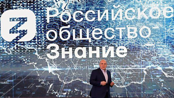 Михаил Мишустин выступает на марафоне Новое знание