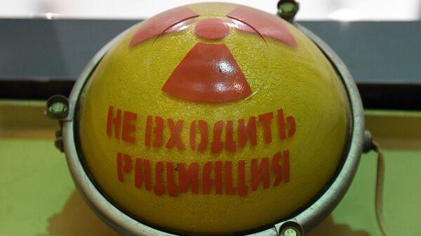 Предупреждающее табло в Институте ядерной физики имени Г. И. Будкера в Новосибирске