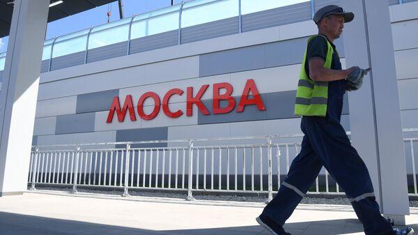 Рабочий на строительной площадке нового вокзального комплекса Восточный в Москве