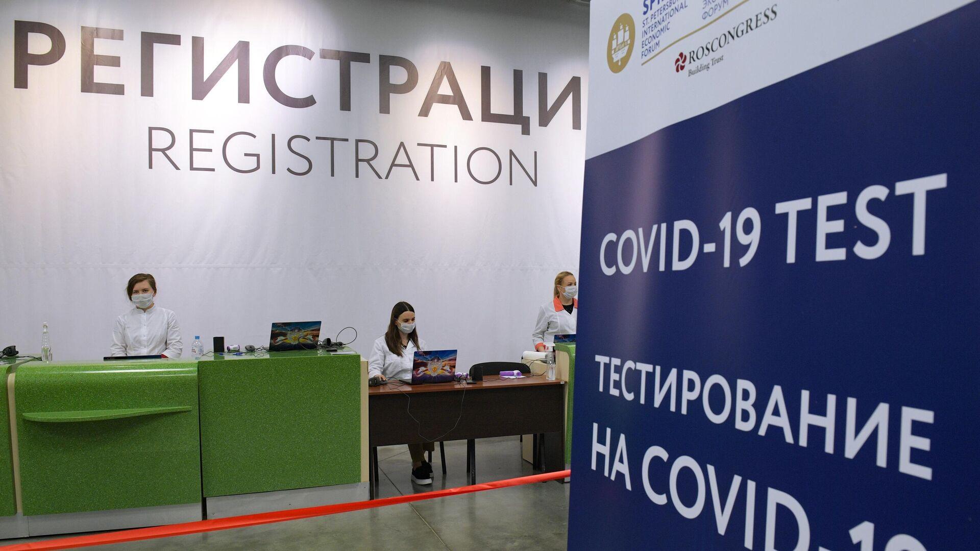 Стойка регистрации пункта тестирования на коронавирус персонала и участников Петербургского международного экономического форума 2021 - РИА Новости, 1920, 28.07.2021