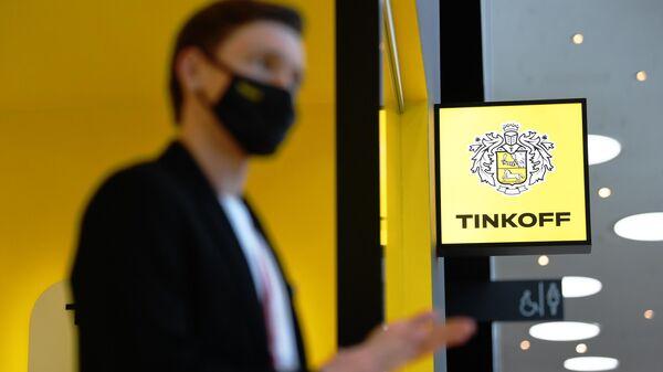 Стенд банка Tinkoff на Петербургском международном экономическом форуме - 2021