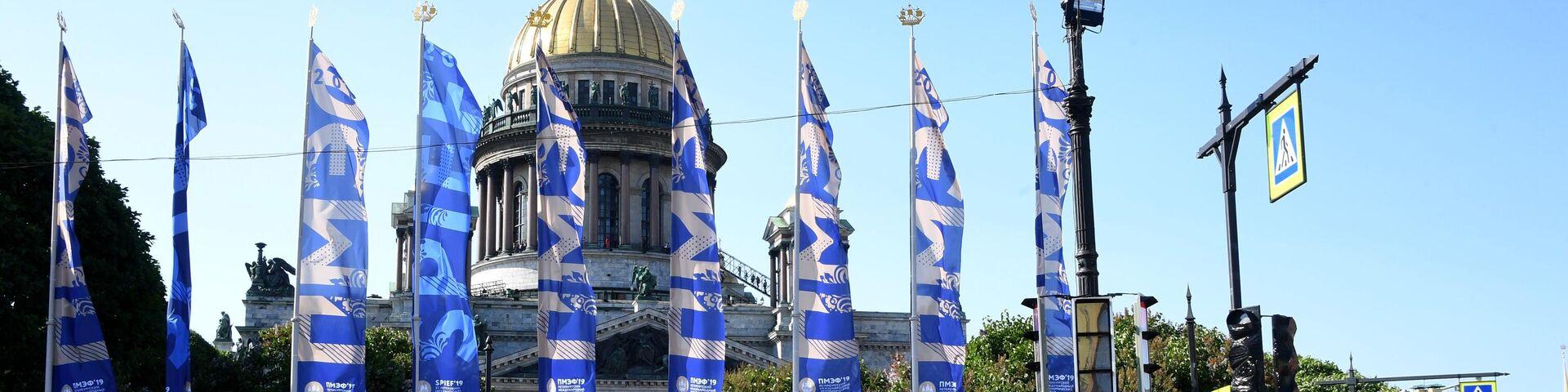 Флаги с символикой Петербургского международного экономического форума - РИА Новости, 1920, 13.05.2019