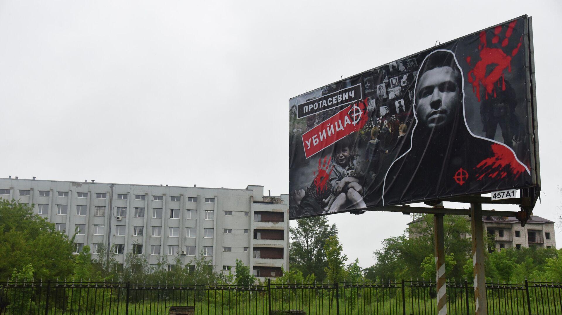 В ЛНР появились явились билборды с изображением Протасевича - РИА Новости, 1920, 07.06.2021